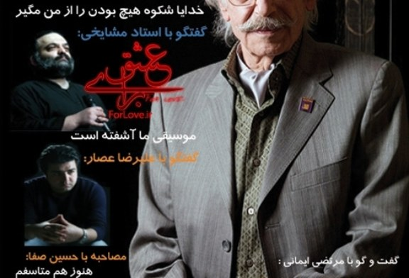 شماره دهم مجله جوان ایرانی