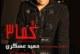 متن کامل اشعار آلبوم کما 3 از حمید عسکری