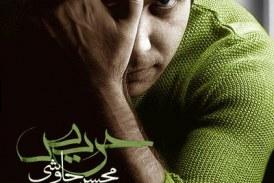 متن کامل اشعار آلبوم حریص محسن چاوشی