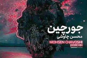 متن ترانه آهنگ جورچین محسن چاوشی